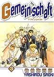 Gemeinschaft 3 (IDコミックス ZERO-SUMコミックス)