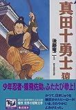 真田十勇士 猿飛佐助 痛快世界の冒険文学 (4)