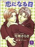 恋になる日 (二見シャレード文庫)