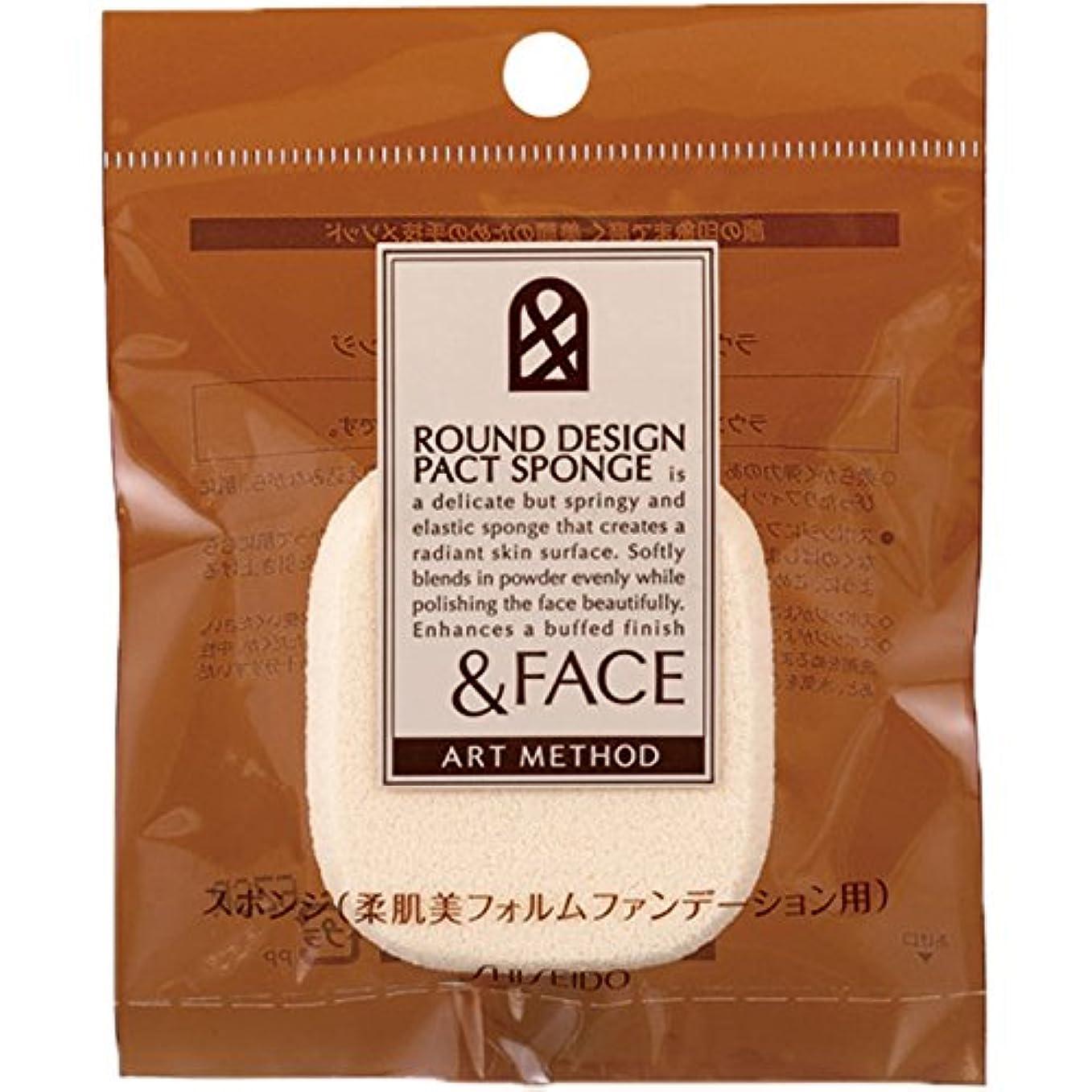 資生堂インターナショナル &FACE アートメソッド ラウンドデザインパクト用スポンジ _