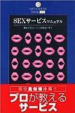 SEXサービスマニュアル―興奮するセックスは風俗にあり (DATAHOUSE BOOK)
