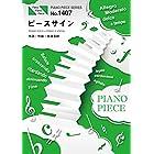 ピアノピース1407 ピースサイン by 米津玄師 (ピアノソロ・ピアノ&ヴォーカル)~アニメ『僕のヒーローアカデミア』オープニングテーマ