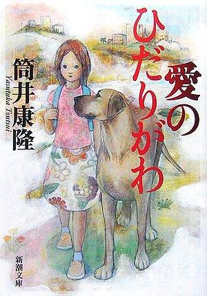 愛のひだりがわ / 筒井 康隆