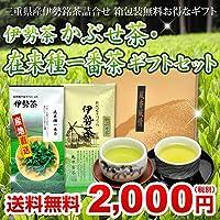 伊勢茶かぶせ茶・在来種一番茶ギフトセット