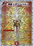 デュエルマスターズ DMC56-04竜装 シデン・レジェンド