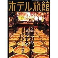 月刊 ホテル旅館 2008年 11月号 [雑誌]