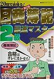 20日で合格(うか)る!日商簿記2級最速マスター 商業簿記 (最速マスターシリーズ)