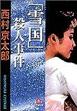 「雪国」殺人事件 (小学館文庫)