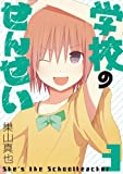 学校のせんせい(3) (ガンガンコミックスONLINE)
