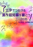 7文字でつながる連作超短編を書こう! 2015