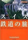 2 地球の歩き方 By Train スイス鉄道の旅 (地球の歩き方BY TRAIN)
