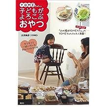 YOMEちゃんの子どもがよろこぶおやつ (講談社のお料理BOOK)