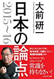 大前研一 日本の論点 2015~16 画像