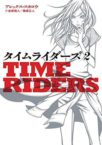 タイムライダーズ 2: Time Riders (児童単行本)の詳細を見る