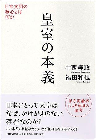 皇室の本義 日本文明の核心とは何か