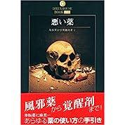 悪い薬―風邪薬から覚醒剤まで (DATAHOUSE BOOK)