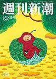 週刊新潮9月20日号、読了