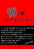 怖い話ノンフィクション (A CUP OF TEARS)