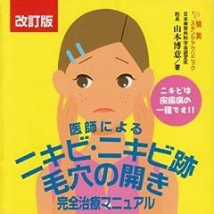 医師によるニキビ・ニキビ跡・毛穴の開き完全治療マニュアル―ニキビは皮膚病の一種です!!