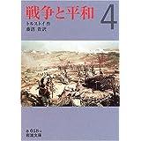 戦争と平和 4 (岩波文庫)
