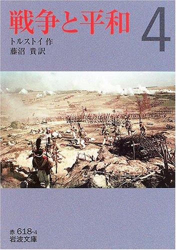 戦争と平和〈4〉 (岩波文庫)の詳細を見る