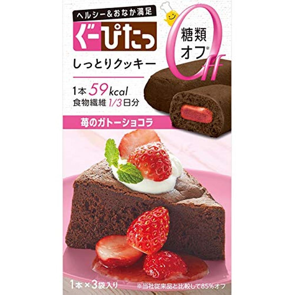 フィヨルド刺激する温度ナリスアップ ぐーぴたっ しっとりクッキー 苺のガトーショコラ (3本) ダイエット食品