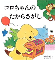 コロちゃんのたからさがし (児童図書館・絵本の部屋)