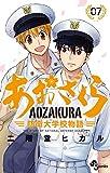 あおざくら 防衛大学校物語 7 (少年サンデーコミックス)
