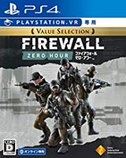 【PS4】Firewall Zero Hour Value Selection【VR専用】