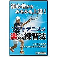 【DVD】初心者からみるみる上達!ソフトテニスが楽しくなる練習法