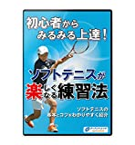 【DVD】初心者からみるみる上達!ソフトテニスが楽しくなる練習法 -