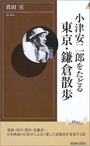 小津安二郎をたどる東京・鎌倉散歩 (プレイブックス・インテリジェンス)の詳細を見る