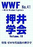 WWF No.41 押井学会Vol.10「ゼロ年代最後の押井守」