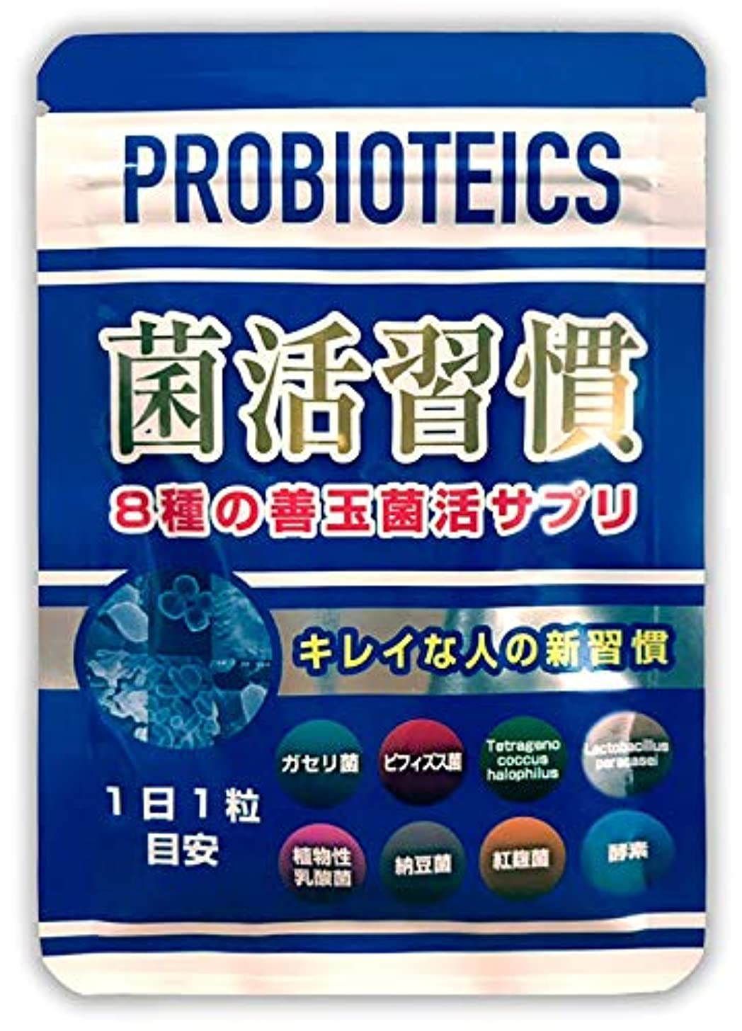 法廷感嘆符受け入れた菌活習慣 ビフィズス菌 乳酸菌 納豆菌 酵素 ガセリ菌 30日分 サプリ