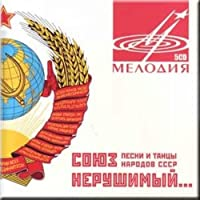 Songs and Dances of the USSR and Union Republics (5CD)