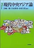 現代中央アジア論―変貌する政治・経済の深層 画像