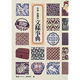 日本・中国の文様事典 (みみずくアートシリーズ)