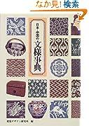 日本中国の文様事典 みみずくアートシリーズ
