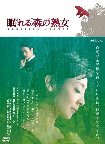 眠れる森の熟女 DVD-BOX(本編3枚組)