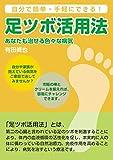 足ツボ活用法―あなたも治せる色々な病気