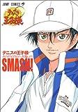 テニスの王子様animation album smash! (ジャンプコミックス)