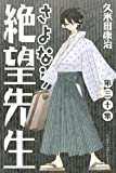 さよなら絶望先生(30) (講談社コミックス)