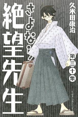 さよなら絶望先生(30)<完> (講談社コミックス)