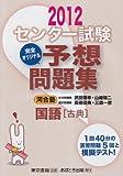 センター試験完全オリジナル予想問題集国語「古典」 〔2012〕