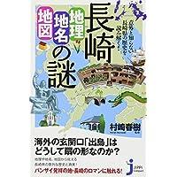 長崎「地理・地名・地図」の謎 意外と知らない長崎県の歴史を読み解く (じっぴコンパクト新書)
