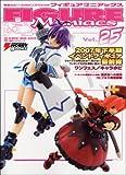 フィギュアマニアックス vol.25 (電撃ムックシリーズ)