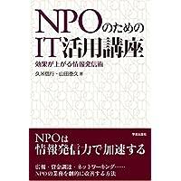 NPOのためのIT活用講座 効果が上がる情報発信術