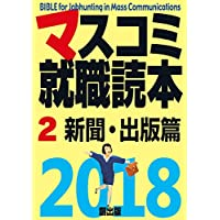 マスコミ就職読本2018 (2巻 新聞・出版篇)