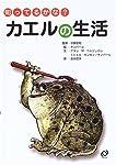 知ってるかな?カエルの生活 (「知ってるかな?」シリーズ)