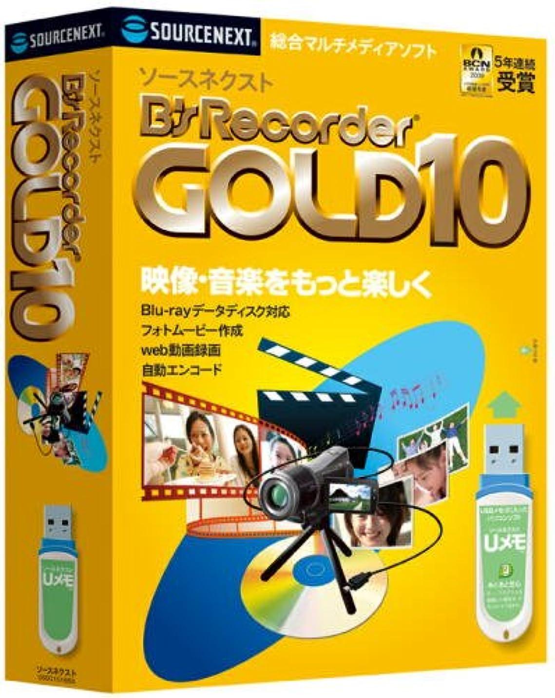 ソースネクスト B's Recorder GOLD10 (Uメモ)